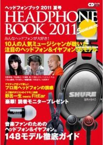 【雑誌】「ヘッドフォンブック2011夏号」にて ファイナル製品の特集が掲載されました
