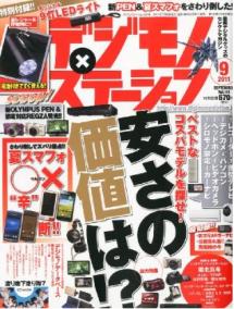 【雑誌】「デジモノステーション」にてPiano Forte Ⅱが紹介されました