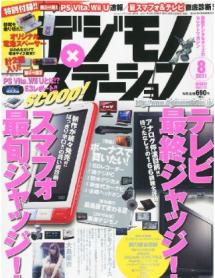 【雑誌】デジモノステーション」にてPiano Forte Ⅷのレビュー記事が掲載されました