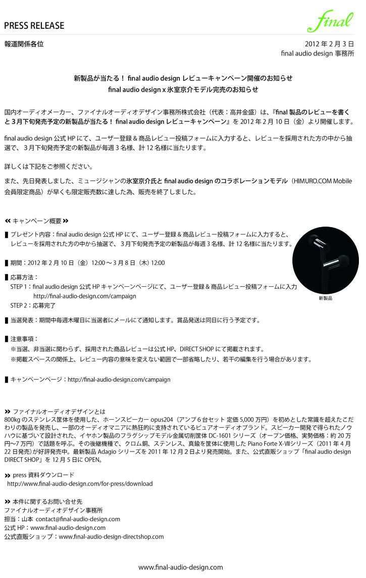press_release_20120203