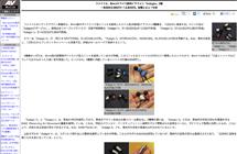 【WEB】AV Watch 様にAdagioシリーズをご紹介いただきました。