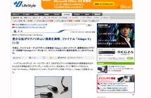 【WEB】+D Life Style 様にAdagio Vをご紹介いただきました。