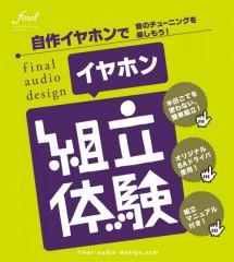 BAイヤホン組立体験@ヨドバシ新宿西口本店 開催のお知らせ