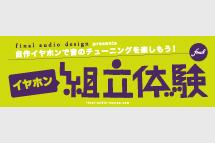 2週連続!BAイヤホン組立体験@ヨドバシAkiba店&新宿西口本店開催のお知らせ 〜新チューニング方法を伝授します♪〜