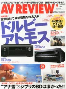 【雑誌】「AV REVIEW」にてイヤホン組立キットが紹介されました