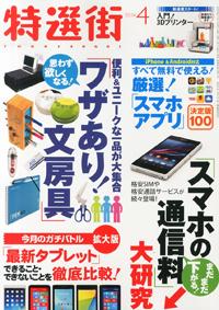 【雑誌】「特選街」4月号にてイヤホン組立キットが紹介されました