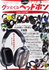 【雑誌】「グッとくるヘッドホン」にてイヤホン組立キット他、final製品が紹介されました