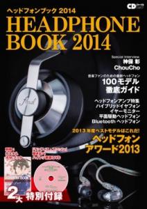 【雑誌】「ヘッドフォンブック2014」ヘッドフォン・アワード2013にてヘッドフォン部門の大賞を受賞しました!