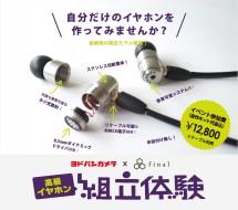 MMCX端子採用!新開発ダイナミック型イヤホン組立体験@ヨドバシ梅田店開催のお知らせ