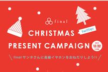 finalサンタさんに高級イヤホンをおねだりしよう!クリスマスtwitterプレゼントキャンペーン開催のお知らせ