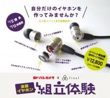 今年最後! MMCX端子採用ダイナミック型イヤホン組立体験@ヨドバシAkiba店開催のお知らせ