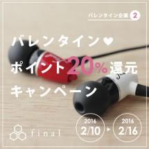 バレンタイン企画②final DIRECT SHOPポイント20%還元キャンペーン