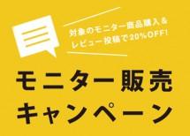 9/21-27:レビューを書いて20%OFF!モニター販売キャンペーン開催のお知らせ