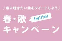 春歌twitterキャンペーン開催のお知らせ