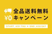 4/21-30:期間限定!DIRECT SHOP全品送料無料キャンペーンのお知らせ