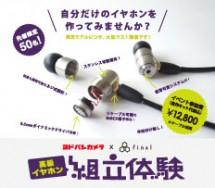 8/27:イヤホン組立体験@ヨドバシ梅田店開催のお知らせ