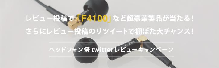 ヘッドフォン祭2016 twitterキャンペーン
