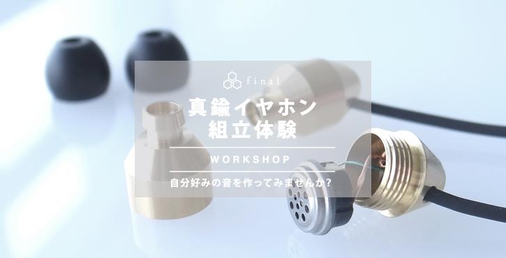 新モデル真鍮イヤホン組立体験