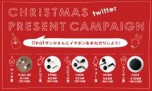 今年もfinalサンタがやって来る!クリスマスTwitterキャンペーン開催のお知らせ