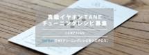 「TANEチューニングレシピ集」Twitterキャンペーン開催のお知らせ
