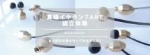 2/25:遂に新モデル『TANE』が大阪に上陸!真鍮イヤホン組立体験@ヨドバシ梅田店