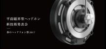新製品・平面磁界型ヘッドホン新技術発表会@春のヘッドフォン祭2017